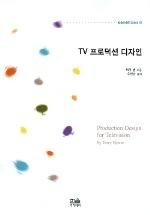 TV 프로덕션 디자인