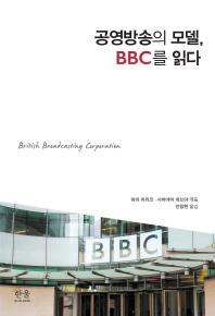 공영방송의 모델, BBC를 읽다