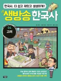 생방송 한국사. 4: 고려