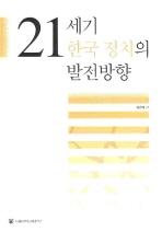 21세기 한국 정치의 발전방향