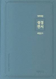 개역개정 새찬송가 성경전서(소/합본/색인/PU지퍼/인디고블루)(NKR62AS)