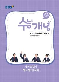EBS 수능개념 강의노트 고등 큰 별쌤의 별별 한국사(2021)(2022 수능대비)
