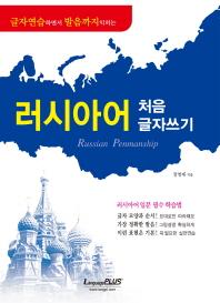 글자연습하면서 발음까지 익히는 러시아어 처음 글자쓰기