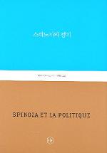 스피노자와 정치
