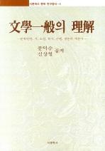 문학일반의 이해(5판)