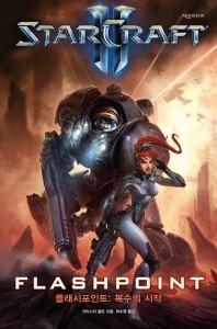 스타크래프트2: 플래시포인트(복수의 시작)