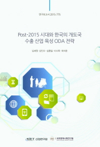 Post-2015 시대와 한국의 개도국 수출 산업 육성 ODA 전략