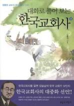 대화로 풀어보는 한국 교회사. 2
