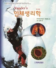 Vander's 인체생리학