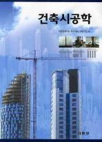 건축시공학
