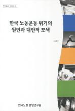 한국 노동운동 위기의 원인과 대안적 모색