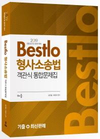 Bestlo 형사소송법 객관식 통합문제집(2019)