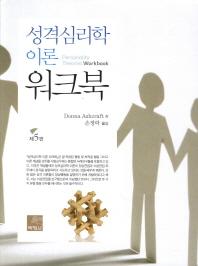 성격심리학 이론 워크북