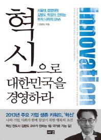 혁신으로 대한민국을 경영하라