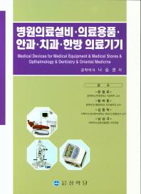 병원의료설비 의료용품 안과 치과 한방 의료기기