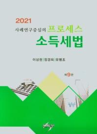 프로세스 소득세법(2021)