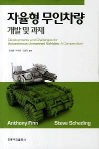 자율형 무인차량 개발 및 과제