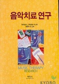 음악치료 연구
