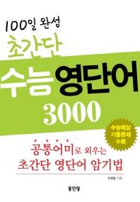 100일 완성 초간단 수능 영단어 3000