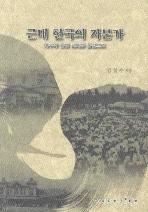 근대 한국의 자본가