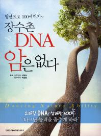장수촌 DNA 암은 없다