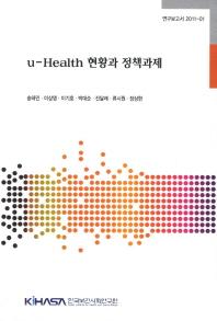 U Health 현황과 정책과제