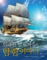 위대한 탐험가들의 탐험 이야기