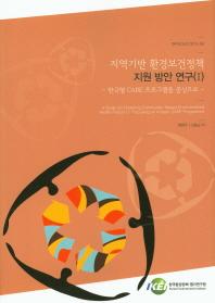 지역기반 환경보건정책 지원 방안 연구. 1