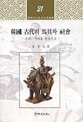 한국 고대의 마구와 사회(고고학총서 21)