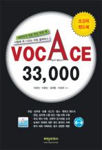 VOC ACE 33000(보카 에이스)
