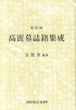 고려 묘지명 집성(제4판)