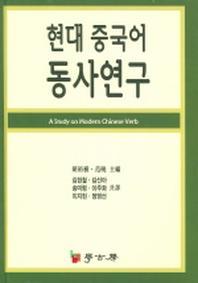 현대 중국어 동사연구