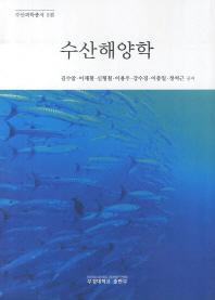 수산해양학