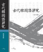 고대한국어연구