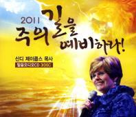 주의 길을 예비하라. 1(2011)(CD)