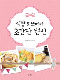 식빵 또띠아 초간단 변신