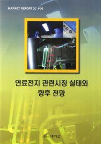연료전지 관련시장 실태와 향후 전망