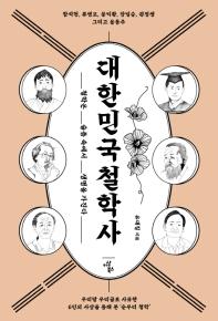 대한민국철학사