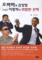 오바마와 김정일 그리고 이명박의 위험한 선택