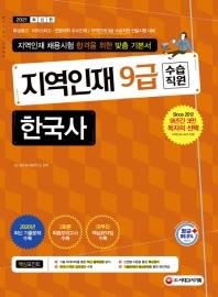 지역인재 한국사 9급 수습직원(2021)