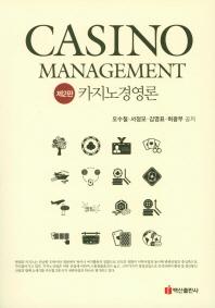 카지노 경영론(Casino Management)