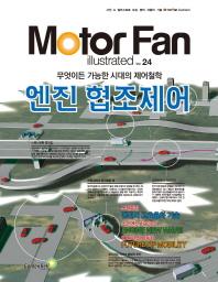 모터 팬(Motor Fan) 엔진 협조제어