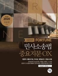 포춘 민사소송법 중요지문 OX(2020)