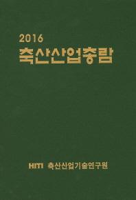 축산산업총람(2016)