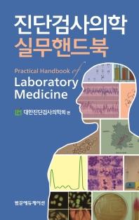 진단검사의학 실무핸드북
