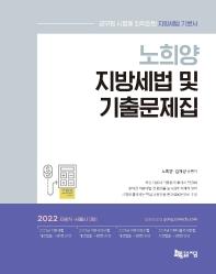 노희양 지방세법 및 기출문제집(2022)