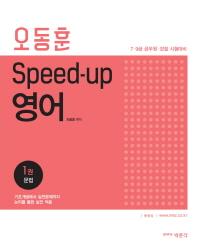 오동훈 Speed Up 영어. 1