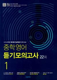 중학 영어 듣기모의고사. 1 22회(2021)
