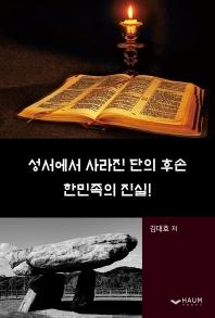 성서에서 사라진 단의 후손 한민족의 진실!