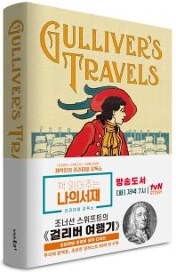 걸리버 여행기(초판본)(오리지널 초판본 표지 디자인)